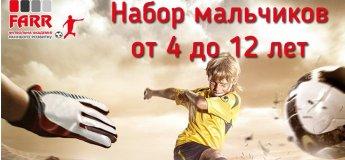 Набор мальчиков от 5 до 11 лет в группы по футболу