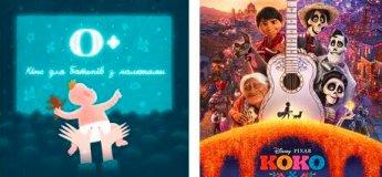 """0+ кіно для батьків з малюками. Анімаційна пригода """"Коко"""""""