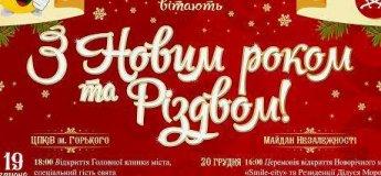 Програма  новорічних свят у Вінниці