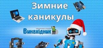 "Зимние каникулы с ТС ""Винахідник"""