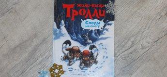 Інтерактивне читання «Сліди на снігу»