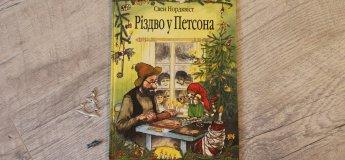 """Інтерактивне читання """"Різдво у Петсона"""""""