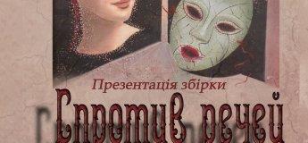 Презентація збірки Вікторії Гранецької