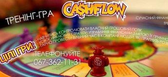 """Тренінг-гра """"Cashflow"""""""