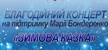 Благодійний концерт / Зимова казка