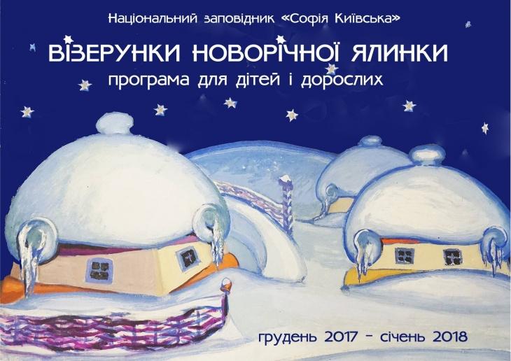 """Святкова програма """"Візерунки новорічної ялинки"""""""
