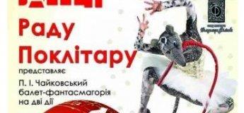 """Балет """"Лускунчик"""" від «Київ.Модерн-балет»"""