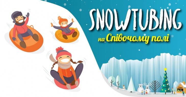 Snowtubing на Співочому полі