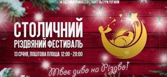 Столичний Різдвяний Фестиваль