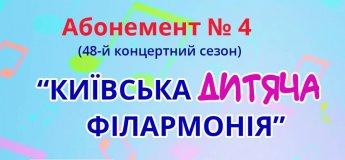 """""""Київська дитяча філармонія"""" Абонемент №4"""