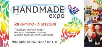Міжнародна виставка рукоділля та хобі HANDMADE-Expo Весна 2018