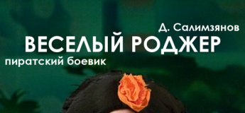 """Спектакль """"Весёлый Роджер"""""""