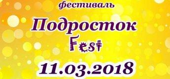 """Підліток Fest 7"""". Фестиваль тільки для підлітків"""