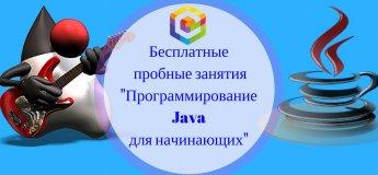 """Безкоштовні пробні уроки """"Програмування Java для початківців"""""""