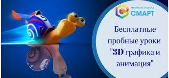 """Безкоштовні пробні уроки """"3D графіка і анімація"""""""