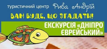 Авторская пешеходнаяэкскурсия«Днепр Еврейский»