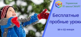 Безкоштовні пробні уроки в Українській IT-школі СМАРТ