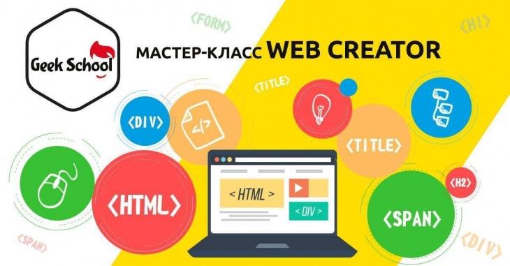 Мастер-класс по созданию сайтов Web Creator