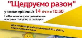 Щедруємо разом із Автоцентром Renault