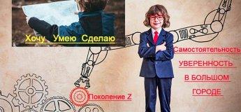 Самостійність і впевненість в мегаполісі в 7-9 років