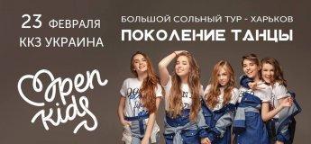 Open Kids в Харькове