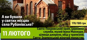 Поїздка до села Рубанівське на Дніпропетровщині