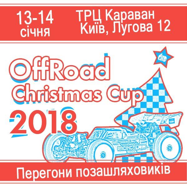 Змагання з радіокерованих автомоделей в ТРЦ Караван