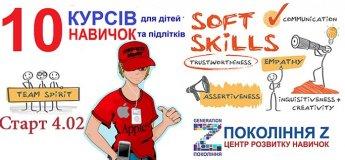 10 курсів навичок для дітей та підлітків