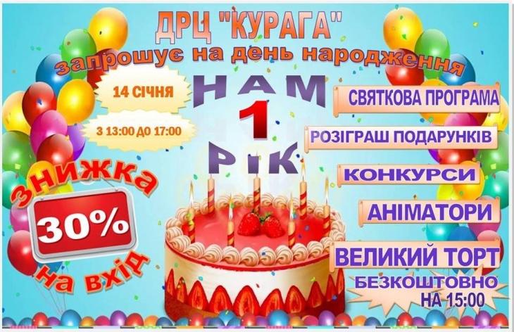 Розважальний центр запрошує на день народження