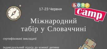 """Міжнародний табір """"BOYAR CAMP Slovakia"""""""