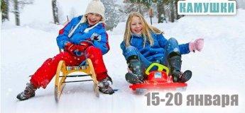 Зимние каникулы для школьников