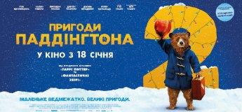 """Дитяче свято та презентація фільму """"Пригоди Паддінгтона 2"""""""