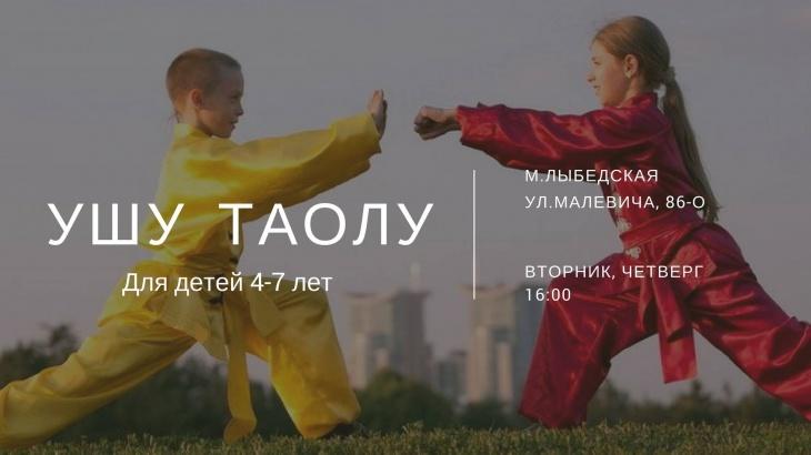 Ушу таолу: для детей 4-7 лет