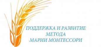 Международный Монтессори-курс подготовки ассистентов