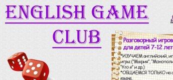 Изучение английского языка в формате популярных игр