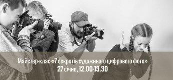 """Безкоштовний майстер-клас """"7 секретів художнього цифрового фото"""""""
