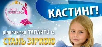 """Конкурс талантів та краси """"Міні-принцеса Львів 2018"""""""