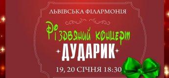 """Різдвяний концерт """"Дударик"""""""