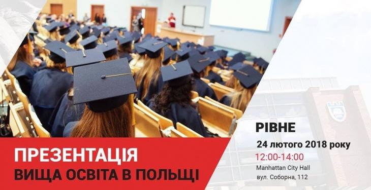 """Презентація """"Вища освіта в Польщі"""""""