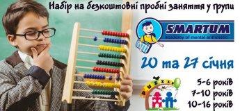Ментальна арифметика Smartum для дітей
