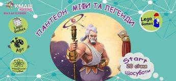 """Новий сезон """"Пантеон. Міфи та легенди""""!"""