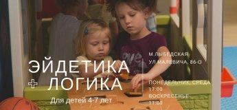 Ейдетика + логіка: для дітей 4-7 років