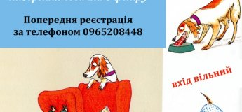 Дитяча неділя для дітей 4-7 років. Читання книжки Джулії Дональдсон «Слідча Неллі та книжковий злодій» і майстер-клас зі створення собачки з фетру
