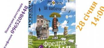 Дитяча неділя для дітей 8-15 років. Творче читання книжки Фредеріка Бакмана «Моя бабуся просить її вибачити»