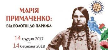 Марія Примаченко: від Болотні до Парижа