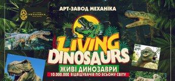 """Выставка Живых динозавров """"Living Dinosaurs"""" на Механике"""