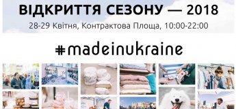 Made in Ukraine. Відкриття сезону