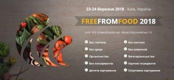 """Виставка """"FreeFromFood Ukraine 2018"""""""