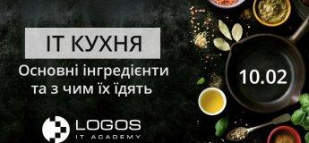 ІТ Кухня. Основні інгредієнти та з чим їх їдять