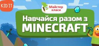 """Серія майстер-класів """"Навчаємось з Minecraft"""""""